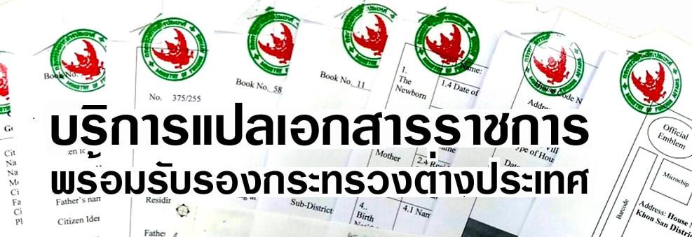 รับแปลภาษา-ยื่นวีซ่า